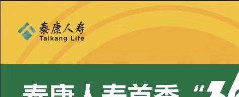 泰康人寿保险集团