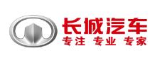 长城汽车股份有限公司泰州分公司